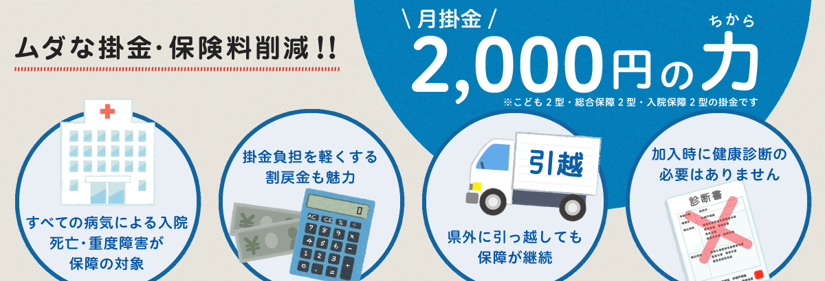 静岡 県民 共済