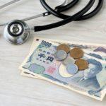 高額療養費制度には欠かせない限度額適用認定証とは?