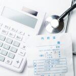 入院した場合の高額医療費制度